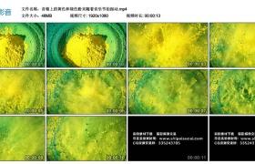 高清实拍视频丨音箱上的黄色和绿色粉末随着音乐节拍振动