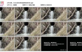 高清实拍视频素材丨污水从排水管直接排放到河里