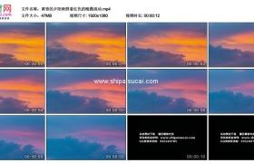 高清实拍视频素材丨黄昏的夕阳映照着红色的晚霞流动