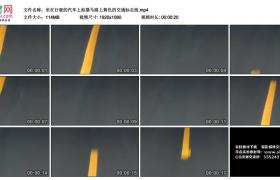 高清实拍视频丨坐在行驶的汽车上拍摄马路上黄色的交通标志线