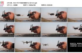 4K视频素材丨阳光下男子用遥控器操作无人机飞行