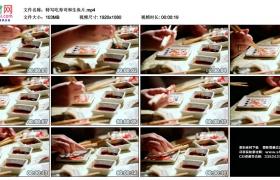 高清实拍视频丨特写吃寿司和生鱼片