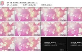 4K动态视频素材丨粉色背景上浮动的心形及光斑动态粒子