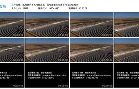 高清实拍视频丨航拍镜头下太阳能发电厂的电池板在阳光下闪闪发光