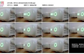 4K视频素材丨特写无人机电池充电指示灯闪烁