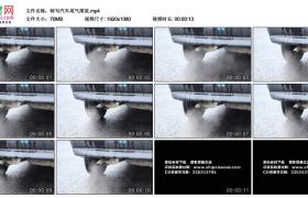 高清实拍视频素材丨特写汽车尾气排放