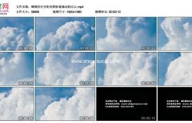 高清实拍视频素材丨晴朗的天空阳光照射着涌动的白云