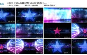 【高清动态素材】开场五角星.LED大屏幕舞台演出动态背景(带音乐)