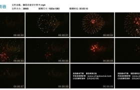 高清实拍视频丨烟花在夜空中炸开