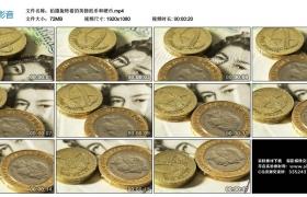 高清实拍视频丨拍摄旋转着的英镑纸币和硬币