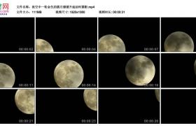 高清实拍视频素材丨夜空中一轮金色的圆月缓缓升起延时摄影