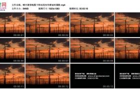 高清实拍视频素材丨晴天黄昏晚霞下转动的风车群延时摄影