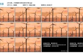 高清实拍视频丨夕阳晚霞中的转动的风车群