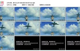 高清实拍视频丨蓝天白云间飞机从旅行者头顶飞过