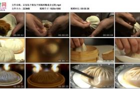 高清实拍视频素材丨从包包子蒸包子到端到餐桌全过程