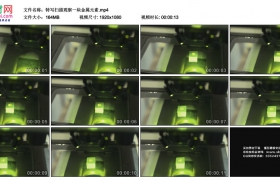高清实拍视频素材丨特写扫描观察一块金属元素