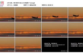 4K实拍视频素材丨晴天黄昏飞机从天空晚霞中飞过