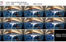 高清实拍视频丨平稳运行的中国动车车厢内部