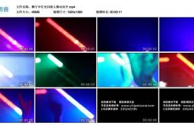 高清实拍视频素材丨舞厅中灯光闪烁人舞动双手