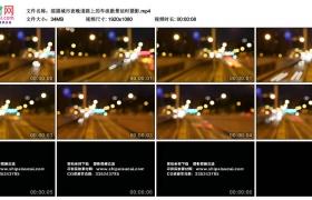 高清实拍视频素材丨摇摄城市夜晚道路上的车流散景延时摄影