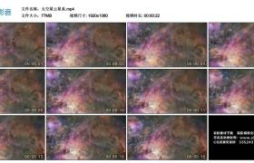 高清实拍视频丨太空星云星系