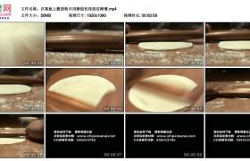 高清实拍视频素材丨在案板上撒面粉并用擀面杖将面皮擀薄