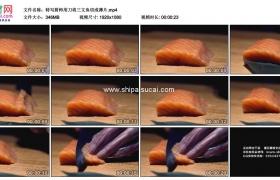 高清实拍视频素材丨特写厨师用刀将三文鱼切成薄片