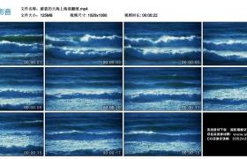 高清实拍视频丨蔚蓝的大海上海浪翻滚
