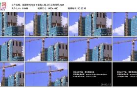 高清实拍视频素材丨摇摄晴天阳光下建筑工地上伫立的塔吊