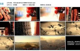 高清实拍视频丨中国元素-福字红灯笼铜钟书法故宫
