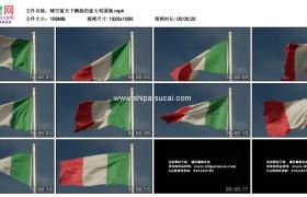 高清实拍视频素材丨晴空蓝天下飘扬的意大利国旗