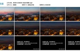 4K视频丨黄昏时分的欧洲小城延时摄影