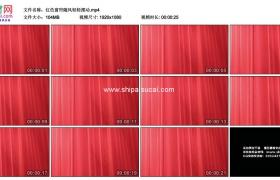 高清实拍视频素材丨红色窗帘随风轻轻摆动