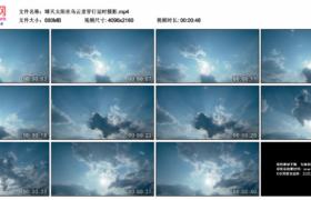 4K实拍视频素材丨晴天太阳在乌云里穿行延时摄影
