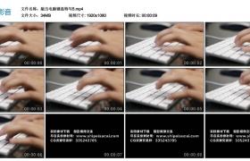 高清实拍视频素材丨敲击电脑键盘特写5