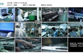 【高清实拍素材】半导体工厂生产线
