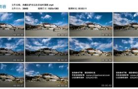 高清实拍视频丨西藏拉萨布达拉宫延时摄影