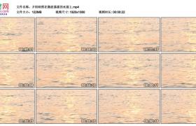 高清实拍视频丨夕阳映照在微波荡漾的水面上