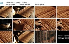 高清实拍视频丨中国古代竹简 油灯 文化元素
