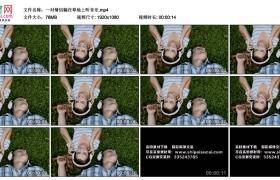 高清实拍视频丨一对情侣躺在草地上听音乐