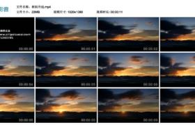 【高清实拍素材】朝阳升起