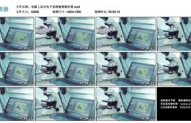 高清实拍视频丨电脑上显示电子显微镜观测结果