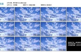 高清实拍视频丨晴空蓝天白云流动