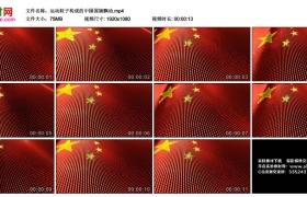 高清动态视频丨运动粒子构成的中国国旗飘动