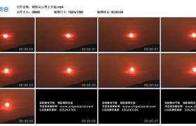 高清实拍视频丨朝阳从山脊上升起