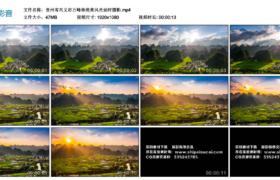 高清实拍视频丨贵州省兴义市万峰林绝美风光延时摄影