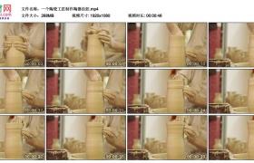 高清实拍视频丨一个陶瓷工匠制作陶器拉胚