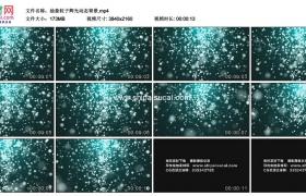 4K动态视频素材丨抽象粒子辉光动态背景