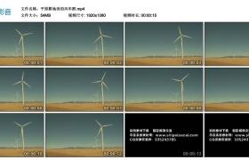 高清实拍视频丨平原耕地旁的风车群