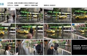 高清实拍视频丨在澳大利亚墨尔本街头行驶的电车